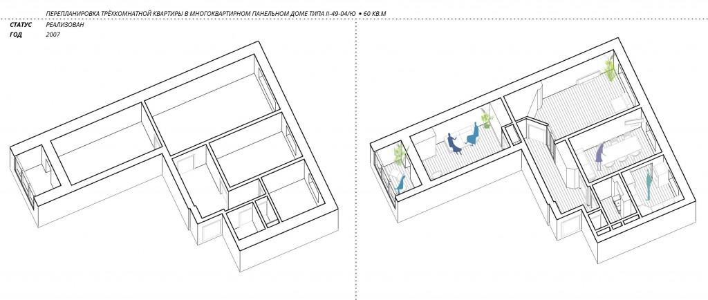 Проект перепланировки 3-х комнатной квартиры в панельном доме